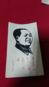 毛主席头像版画和题词书法10