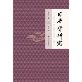 《日本学研究》第28辑