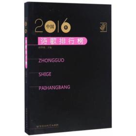 2016年中国诗歌排行榜