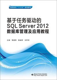 基于任务驱动的SQL Server 2012数据库管理及应用教程(高职)