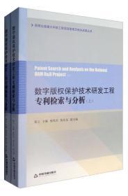 数字版权保护技术研发工程专利检索与分析(套装上下册)