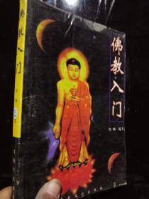佛教入门 (水浸)