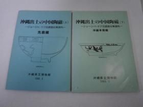 冲绳出土的中国陶瓷 中国陶磁  上下2册    16开 1982年  冲縄県立博物馆  包邮