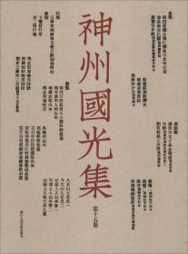 神州国光集(第15集)