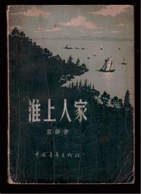 十七年小说《淮上人家》56年一版一印