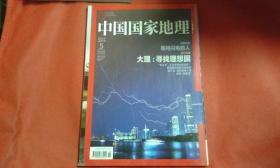中国国家地理 2014 5