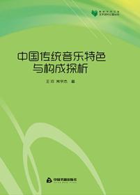 中国传统音乐特色与构成探析