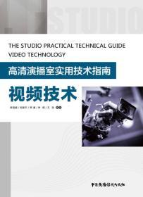 高清演播室实用技术指南 视频技术