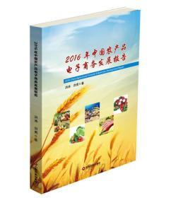中国农产品电子商务发展报告