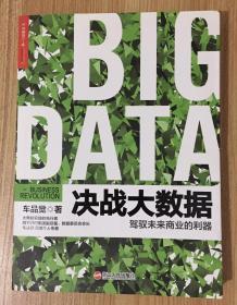 决战大数据:驾驭未来商业的利器 Big Data: The Business Revolution 9787213060007