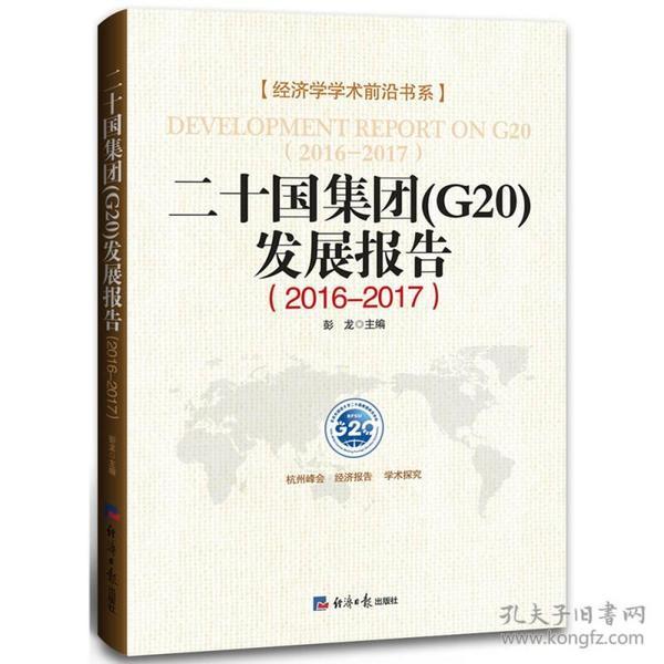 二十国集团(G20)发展报告(2016-2017)