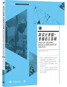 """新设计素描 素描语言基础/中国高等院校 """" 十二五""""视觉传达精品课程规划教材"""