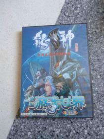 龙神 完整版 (2CD+光盘操作手册) 电脑游戏世界 第3期