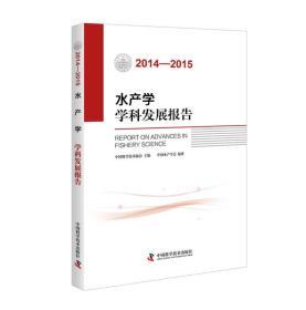 (2014-2015)水产学学科发展报告