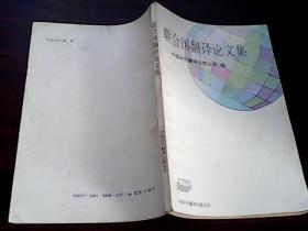 联合国翻译论文集