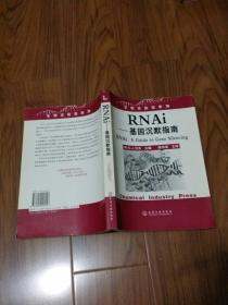 RNAi:基因沉默指南