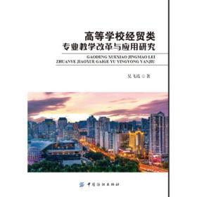 高等学校经贸类专业教学改革与应用研究