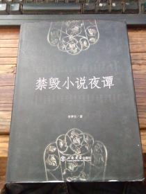禁毁小说夜谭(硬精装,品好)