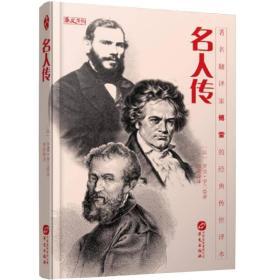 名人传(著名翻译家傅雷的传世译本,罗曼·罗兰的经典传记)