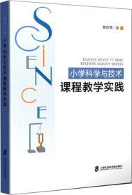 小学科学与技术课程教学实践