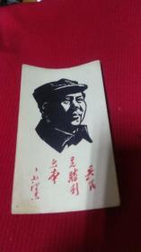 毛主席头像版画和题词书法11