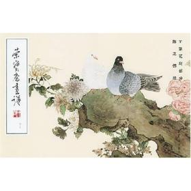 荣宝斋画谱45