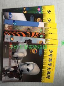美国学生科学阅读系列: 少年科学大视野(1-7册)