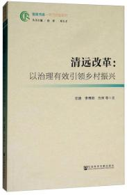 清远改革:以治理有效引领乡村振兴