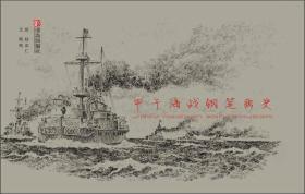 正版】甲午海战钢笔画史