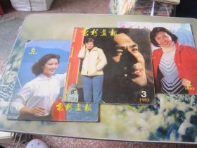 电影画报1982年2.3.1981-6.3本合售