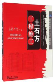 土石方工程施工 张冬秀 王昊 卢强 天津大学出版社 9787561856185
