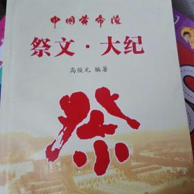 中国黄帝陵.祭文·大纪