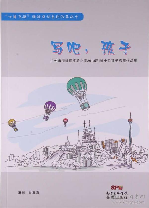 写吧:孩子:广州市海珠区实验小学8届班十位孩子启蒙作品集: