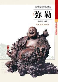中国传统形象图说:弥勒