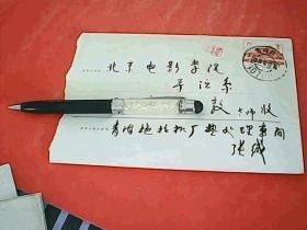 实寄封 天安门 8分邮资封 (由青海省西宁市寄给北京电影学院司徒书信)