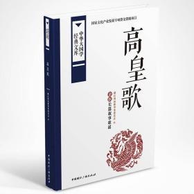 中华大国学经典文库:高皇歌·畲族长篇叙事歌谣9787507838077国际广播