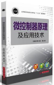 微控制器原理及应用技术