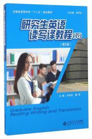 研究生英语读写译教程:下