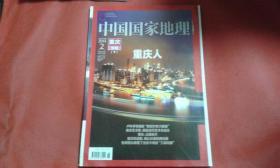 中国国家地理 2014 2 重庆专辑 下
