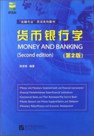 货币银行学(第2版)/金融专业英语系列教材