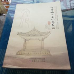 让晋城因文化更美丽