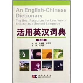 活用英汉词典(插画版)
