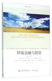 环境金融与投资