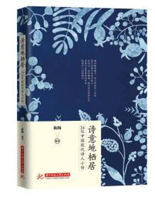 特价~ 诗意地栖居:24位中国现代诗人小传 9787568020770