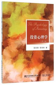 投资心理学陆剑清陈明珠著东北财经大学出版社9787565421617