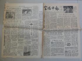 宝鸡市报(1958年 第223期)大跃进、三十七个反革命分子等内容
