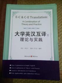 大学英汉互译:理论与实践