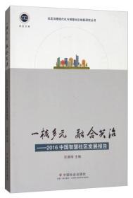 社区文库·一核多元 融合共治:2016中国智慧社区发展报告