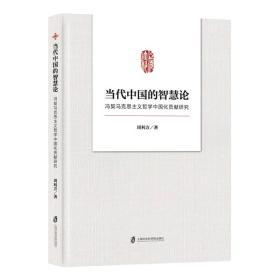 当代中国的智慧论 冯契马克思主义哲学中国化贡献研究