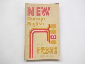 英汉对照 新概念英语(3)附练习答案